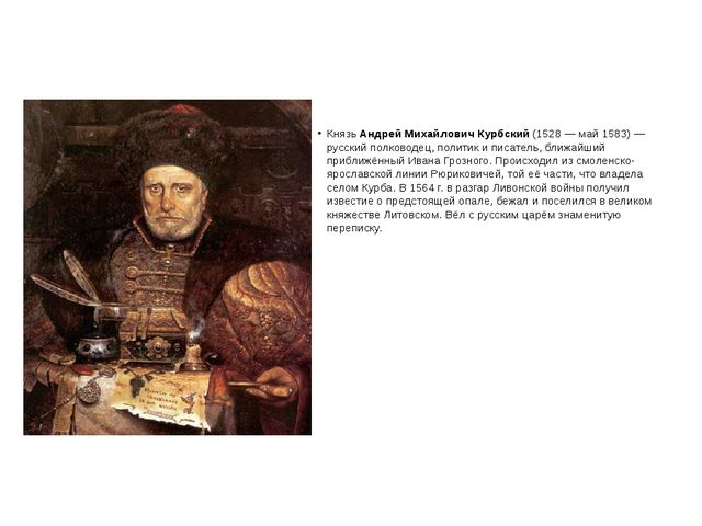 Князь Андрей Михайлович Курбский (1528— май 1583)— русский полководец, пол...