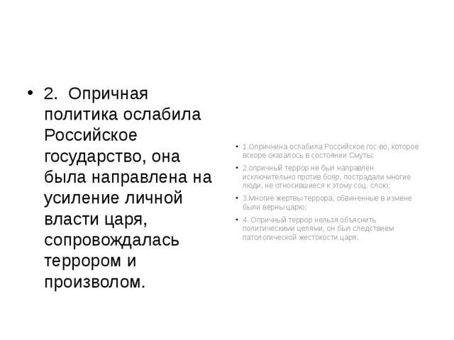 2.Опричная политика ослабила Российское государство, она была направлена н...