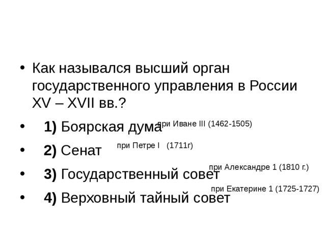 Как назывался высший орган государственного управления в России XV – XVII вв...
