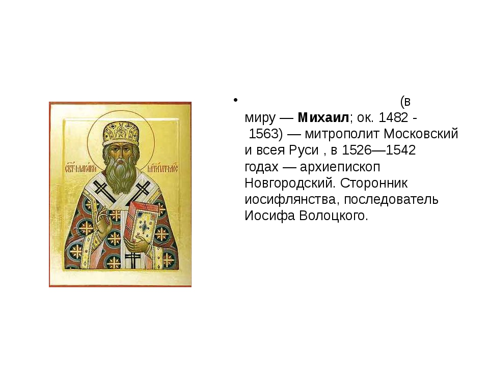 Митрополит Мака́рий (в миру— Михаил; ок. 1482 - 1563)— митрополит Московс...