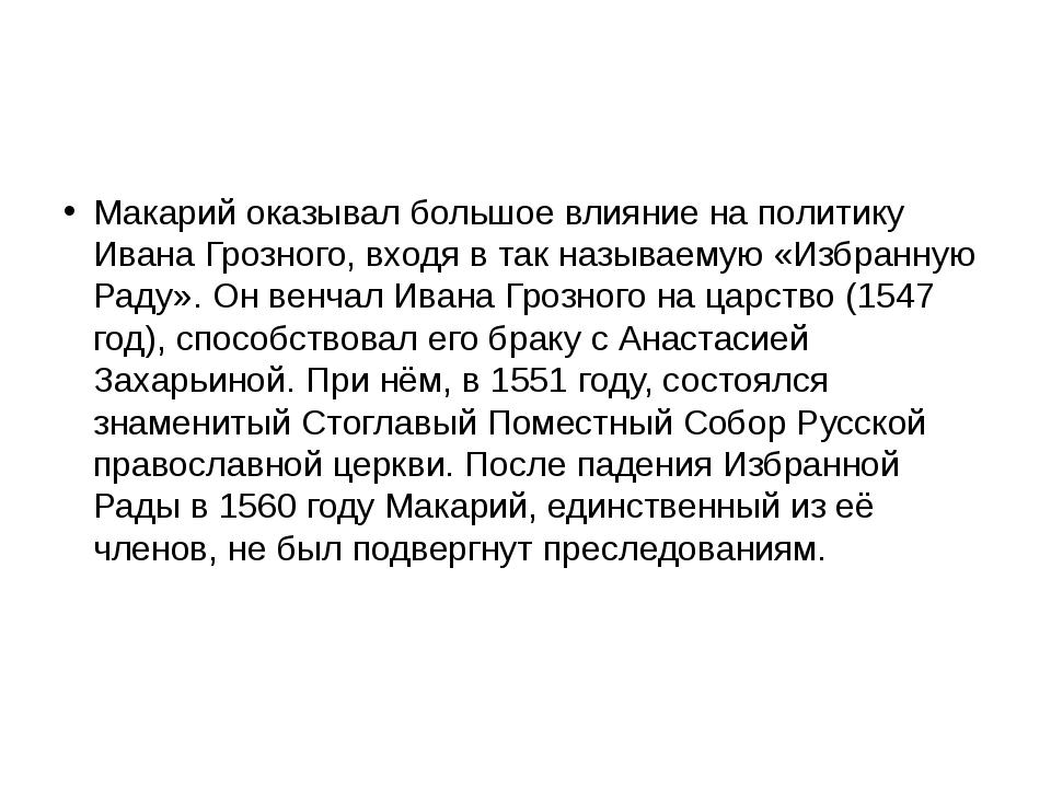 Макарий оказывал большое влияние на политику Ивана Грозного, входя в так наз...