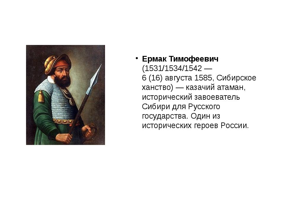 Ермак Тимофеевич (1531/1534/1542— 6(16)августа1585, Сибирское ханство)—...