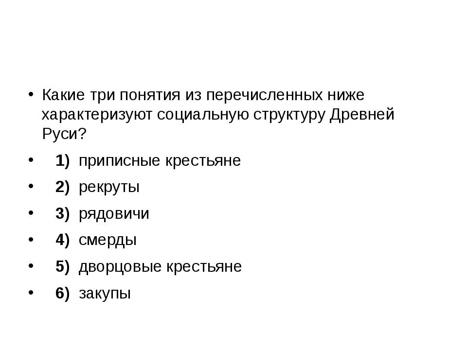 Какие три понятия из перечисленных ниже характеризуют социальную структуру Д...