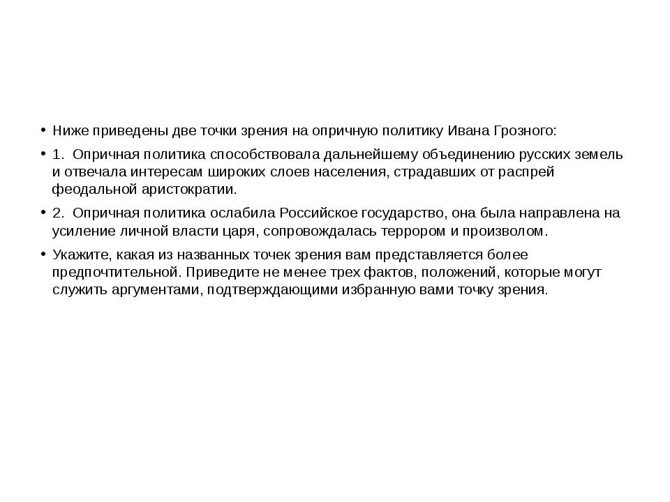 Ниже приведены две точки зрения на опричную политику Ивана Грозного: 1.Опр...