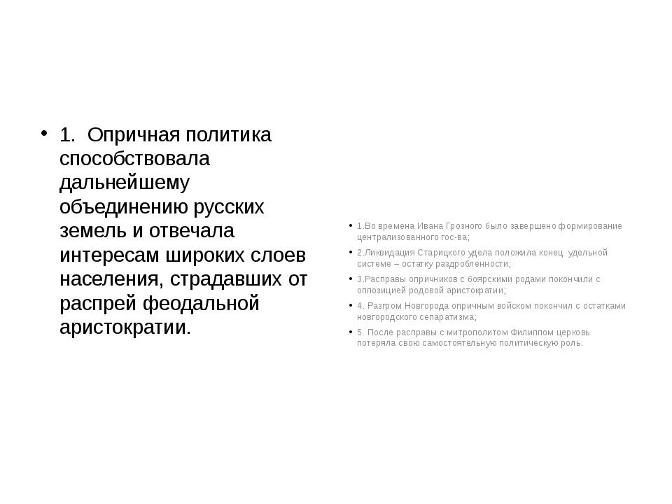 1.Опричная политика способствовала дальнейшему объединению русских земель...