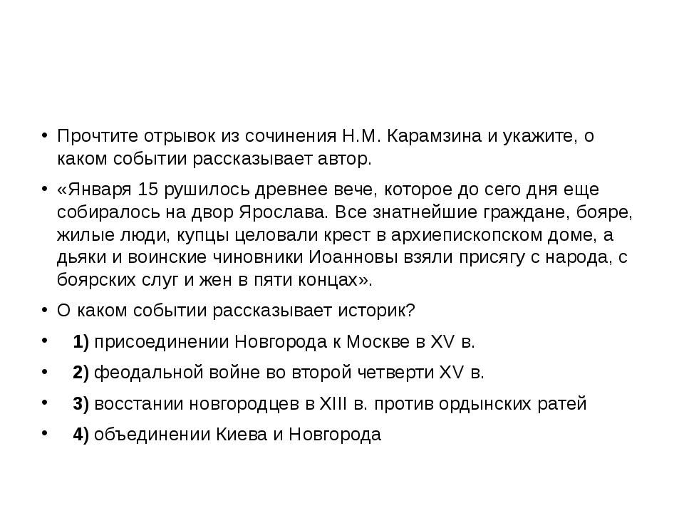 Прочтите отрывок из сочинения Н.М. Карамзина и укажите, о каком событии расс...