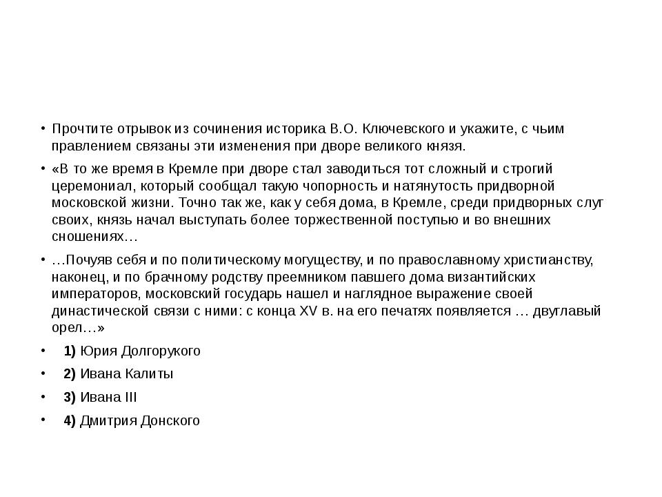 Прочтите отрывок из сочинения историка В.О. Ключевского и укажите, с чьим пр...