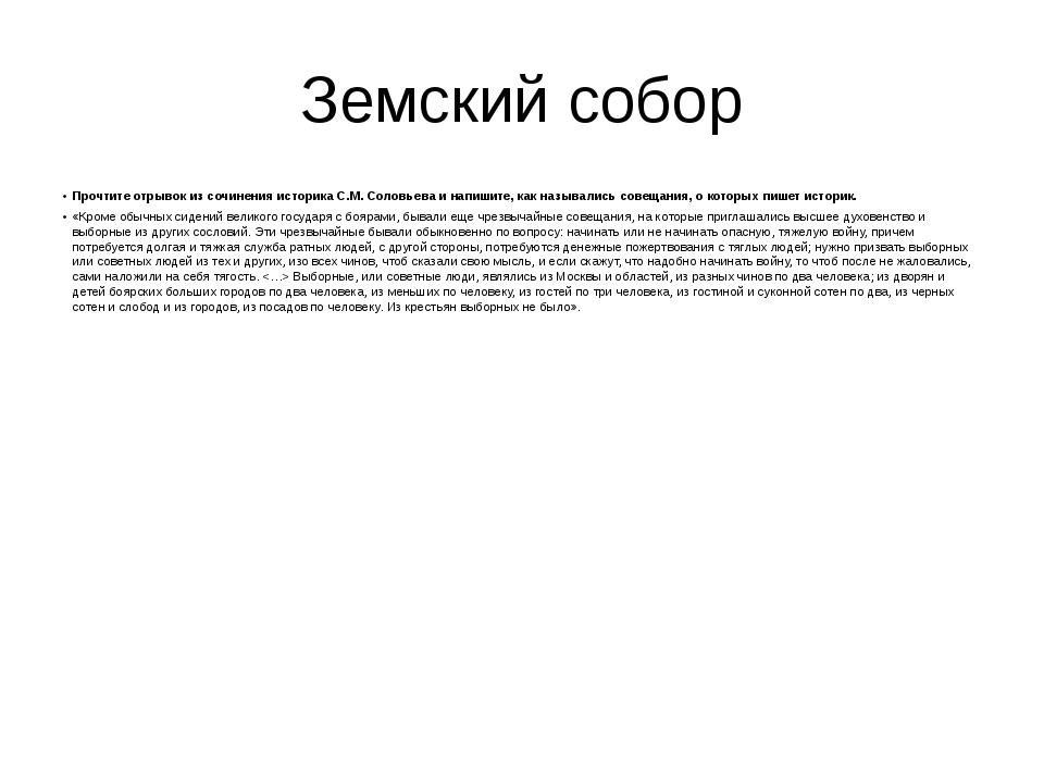 Земский собор Прочтите отрывок из сочинения историка С.М. Соловьева и напишит...