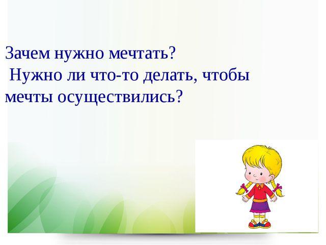 Зачем нужно мечтать? Нужно ли что-то делать, чтобы мечты осуществились?