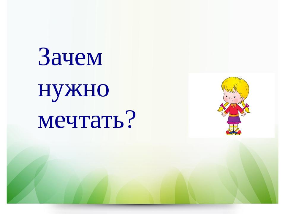 Зачем нужно мечтать?