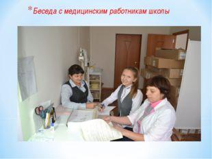Беседа с медицинским работникам школы