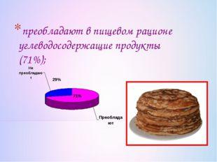 преобладают в пищевом рационе углеводосодержащие продукты (71%);