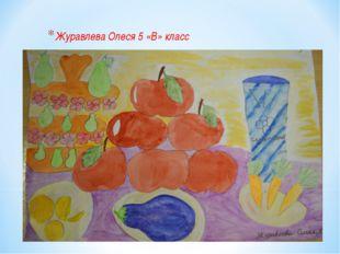 Журавлева Олеся 5 «В» класс