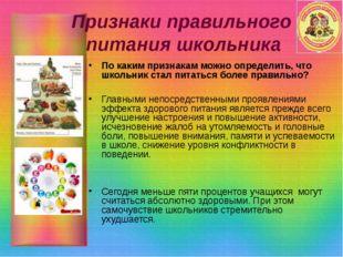Признаки правильного питания школьника По каким признакам можно определить, ч