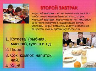 1. Котлета (рыбная, мясная), гуляш и т.д. 2. Пюре. 3. Сок, компот, напиток, ч