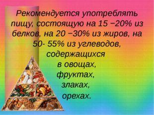 Рекомендуется употреблять пищу, состоящую на 15 −20% из белков, на 20 −30% из