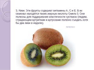 3. Киви. Эти фрукты содержат витамины А, С и Е. В их семенах находятся также