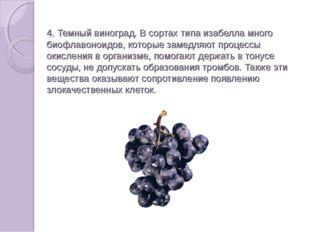 4. Темный виноград. В сортах типа изабелла много биофлавоноидов, которые зам