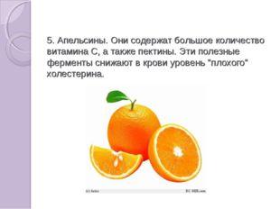 5. Апельсины. Они содержат большое количество витамина С, а также пектины. Эт