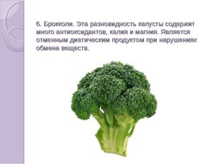6. Брокколи. Эта разновидность капусты содержит много антиоксидантов, калия и