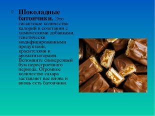 Шоколадные батончики. Это гигантское количество калорий в сочетании с химичес