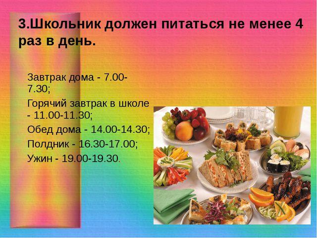 3.Школьник должен питаться не менее 4 раз в день. Завтрак дома - 7.00-7.30; Г...