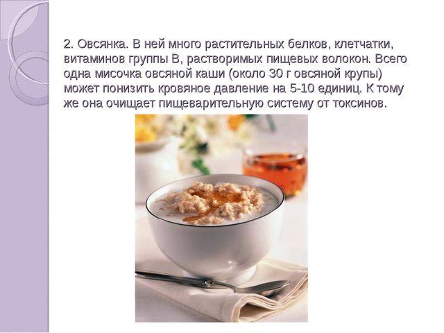 2. Овсянка. В ней много растительных белков, клетчатки, витаминов группы В, р...