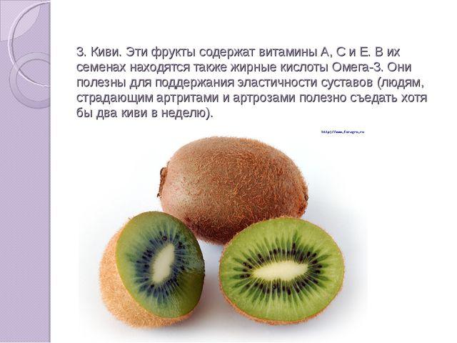 3. Киви. Эти фрукты содержат витамины А, С и Е. В их семенах находятся также...