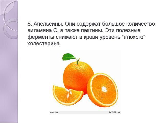 5. Апельсины. Они содержат большое количество витамина С, а также пектины. Эт...