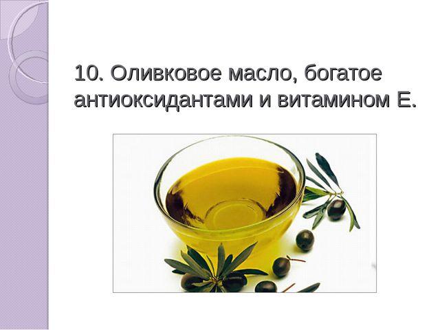 10. Оливковое масло, богатое антиоксидантами и витамином Е.