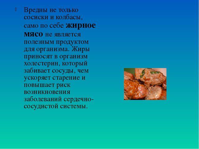 Вредны не только сосиски и колбасы, само по себе жирное мясо не является поле...