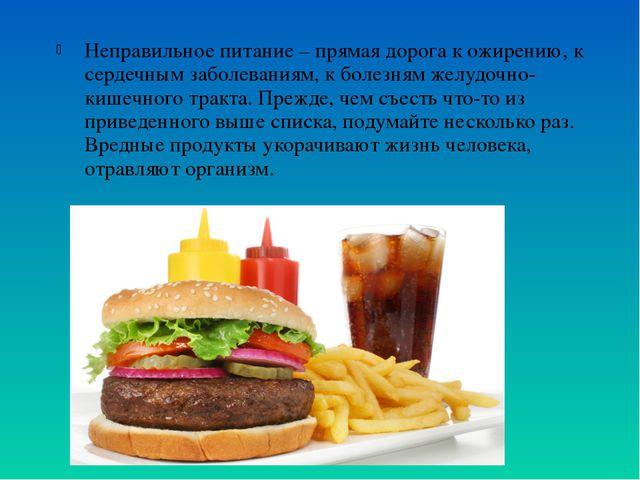 Неправильное питание – прямая дорога к ожирению, к сердечным заболеваниям, к...