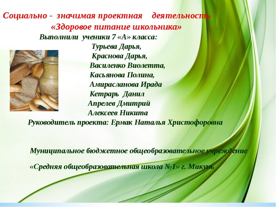 Социально - значимая проектная деятельность «Здоровое питание школьника» Вып...