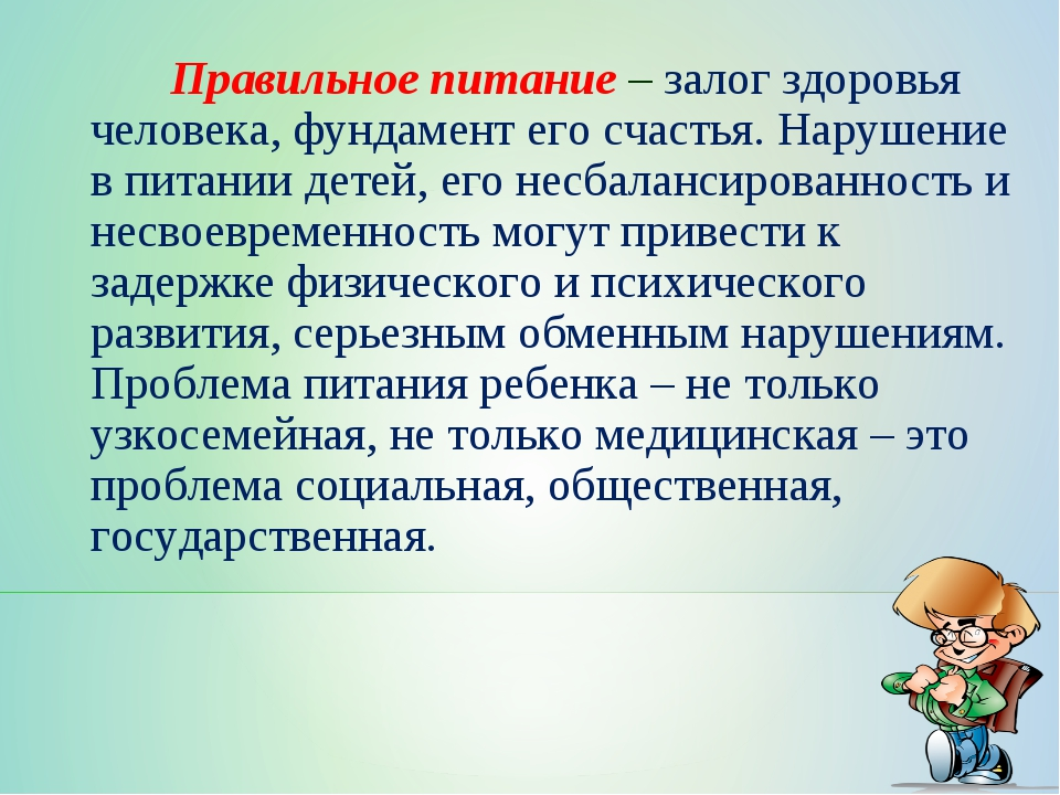 Правильное питание – залог здоровья человека, фундамент его счастья. Наруше...
