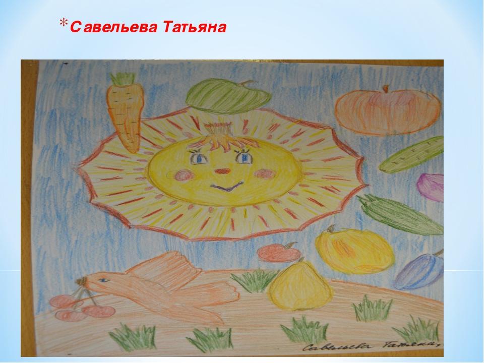 Савельева Татьяна
