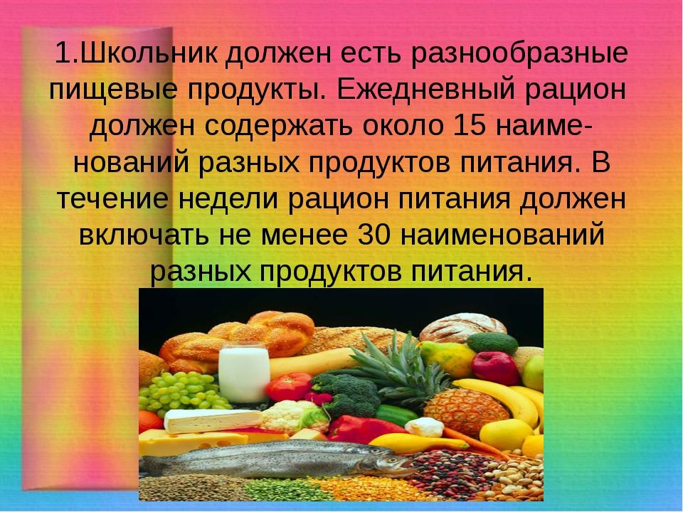 1.Школьник должен есть разнообразные пищевые продукты. Ежедневный рацион долж...