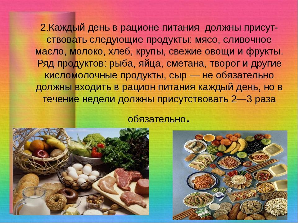 2.Каждый день в рационе питания должны присутствовать следующие продукты: мя...