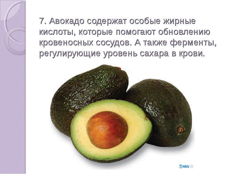 7. Авокадо содержат особые жирные кислоты, которые помогают обновлению крове...
