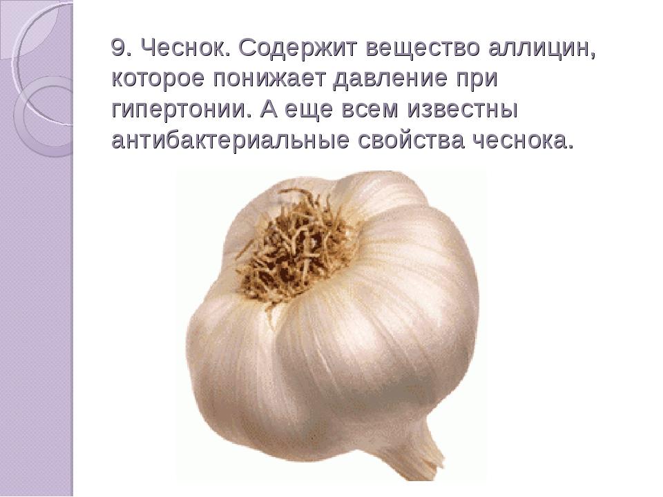 9. Чеснок. Содержит вещество аллицин, которое понижает давление при гипертони...
