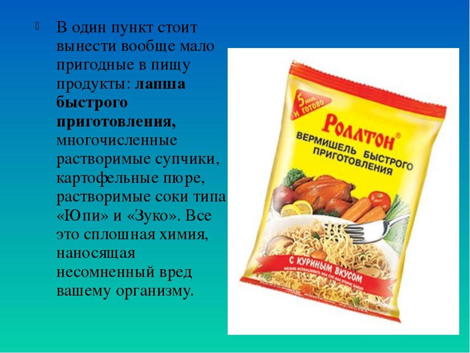 В один пункт стоит вынести вообще мало пригодные в пищу продукты: лапша быстр...