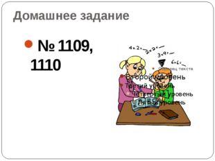 Домашнее задание № 1109, 1110