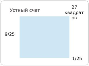 Устный счет 27 квадратов 1/25 9/25