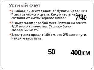 Устный счет В наборе 40 листов цветной бумаги. Среди них 7 листов черного цве