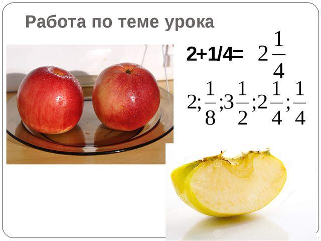 Работа по теме урока 2+1/4=