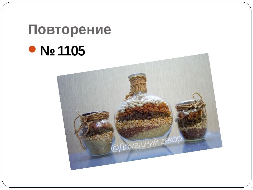 Повторение № 1105