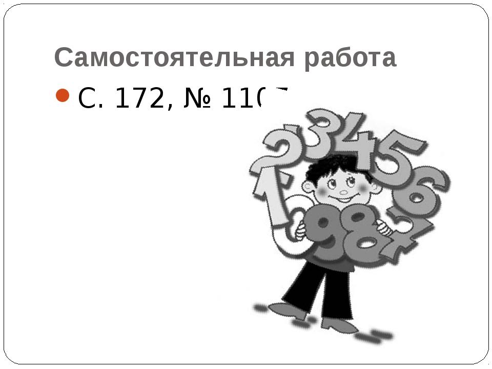 Самостоятельная работа С. 172, № 1107