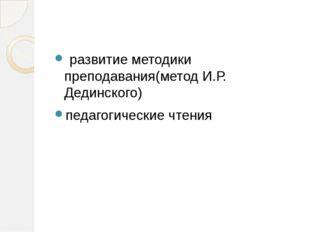 развитие методики преподавания(метод И.Р. Дединского) педагогические чтения