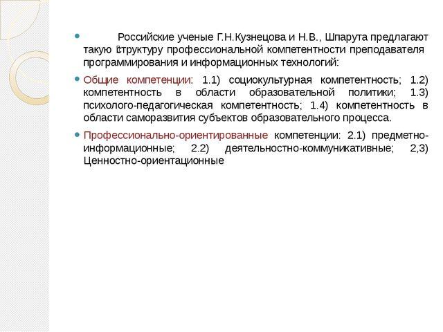 Российские ученые Г.Н.Кузнецова и Н.В., Шпарута предлагают такую структуру...