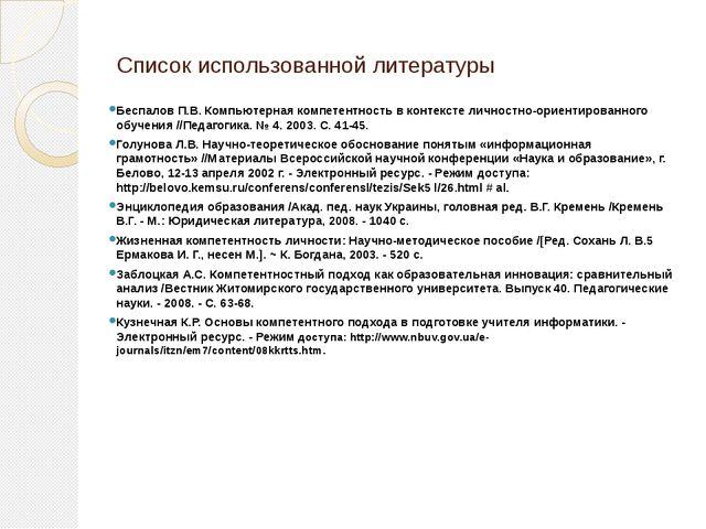 Список использованной литературы Беспалов П.В. Компьютерная компетентность в...