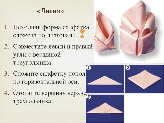 Исходная форма салфетка сложена по диагонали. Совместите левый и правый углы...